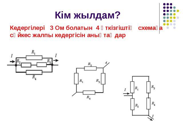 Кім жылдам? Кедергілері 3 Ом болатын 4 өткізгіштің схемаға сәйкес жалпы кеде...