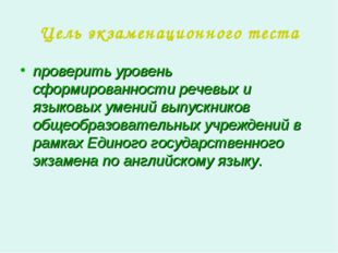 Цель экзаменационного теста проверить уровень сформированности речевых и язык