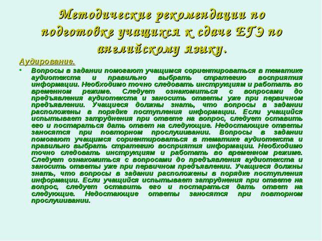 Методические рекомендации по подготовке учащихся к сдаче ЕГЭ по английскому я...