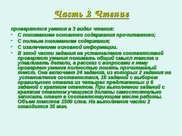 Часть 2 Чтение проверяются умения в 3 видах чтения: С пониманием основного со...