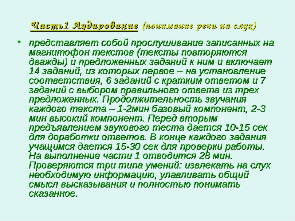Часть1 Аудирование (понимание речи на слух) представляет собой прослушивание...