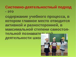 Системно-деятельностный подход - это содержание учебного процесса, в котором