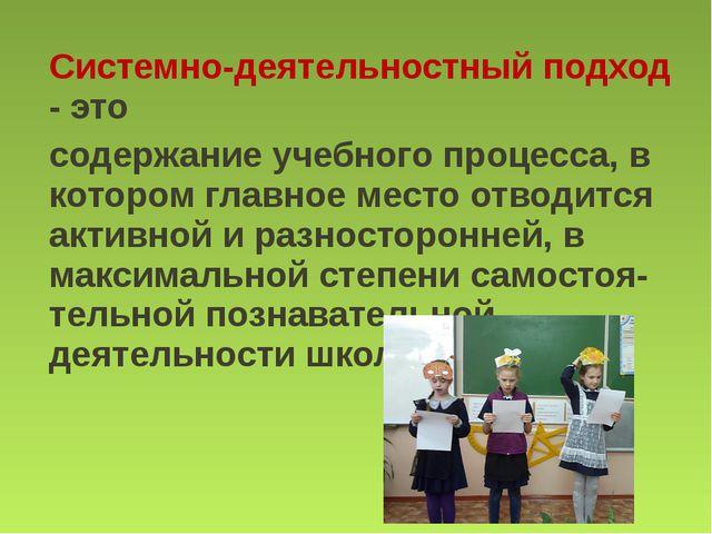 Системно-деятельностный подход - это содержание учебного процесса, в котором...
