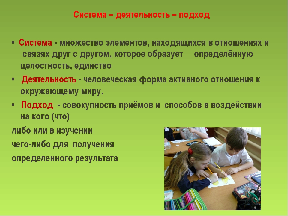 Система – деятельность – подход • Система - множество элементов, находящихся...