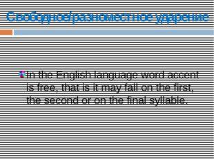 Свободное/разноместное ударение In the English language word accent is free,