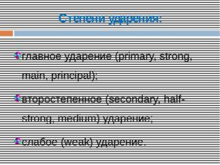 Степени ударения: главное ударение (primary, strong, main, principal); второс