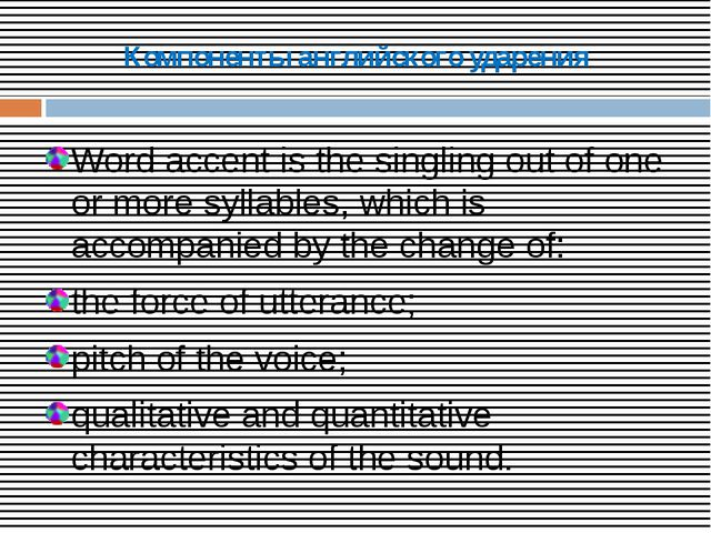 Компоненты английского ударения Word accent is the singling out of one or mor...