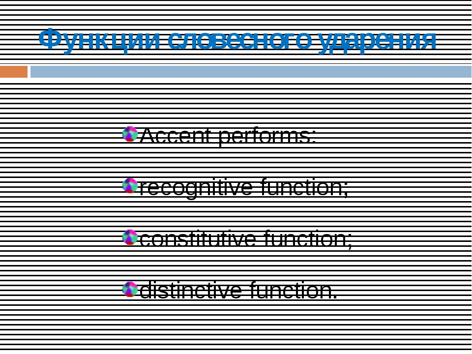 Функции словесного ударения Accent performs: recognitive function; constituti...