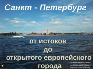 от истоков до открытого европейского города Санкт - Петербург Классный руково