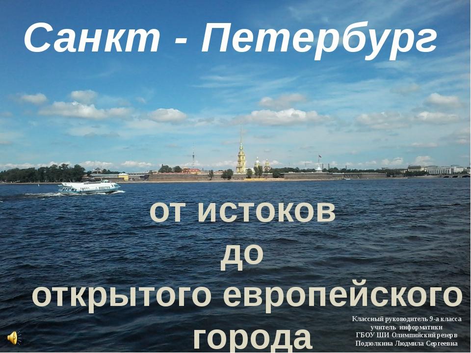 от истоков до открытого европейского города Санкт - Петербург Классный руково...