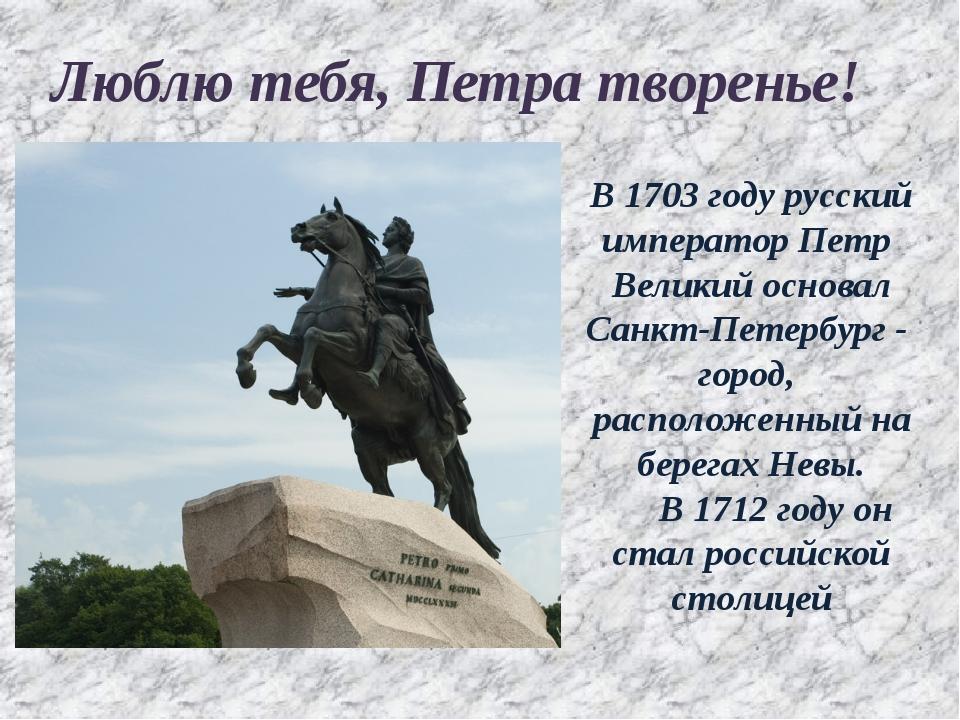 В 1703 году русский император Петр Великий основал Санкт-Петербург - город, р...