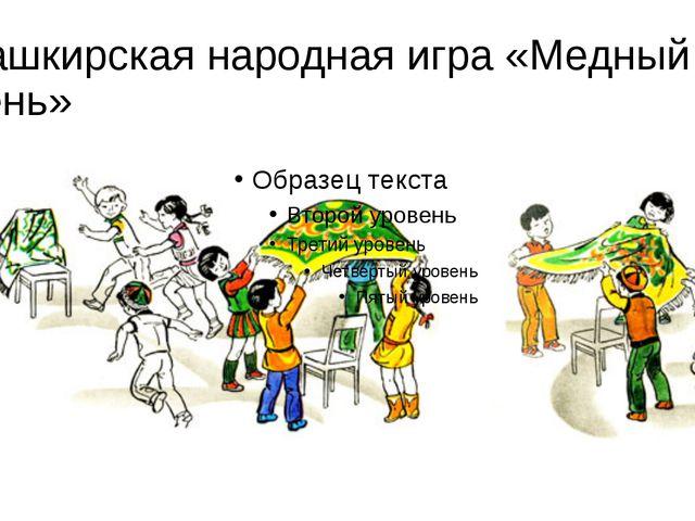 Башкирская народная игра «Медный пень»