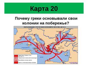 Карта 20 Почему греки основывали свои колонии на побережье?