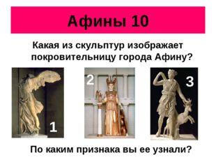 Афины 10 Какая из скульптур изображает покровительницу города Афину? 1 2 3 По
