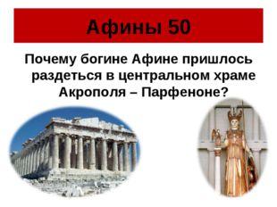 Афины 50 Почему богине Афине пришлось раздеться в центральном храме Акрополя