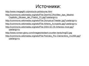 Источники: http://www.megagift.ru/products-polistouna.html http://commons.wik