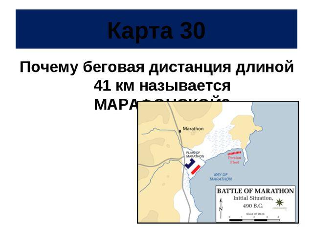 Карта 30 Почему беговая дистанция длиной 41 км называется МАРАФОНСКОЙ?