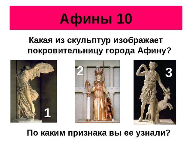 Афины 10 Какая из скульптур изображает покровительницу города Афину? 1 2 3 По...