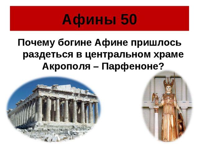 Афины 50 Почему богине Афине пришлось раздеться в центральном храме Акрополя...