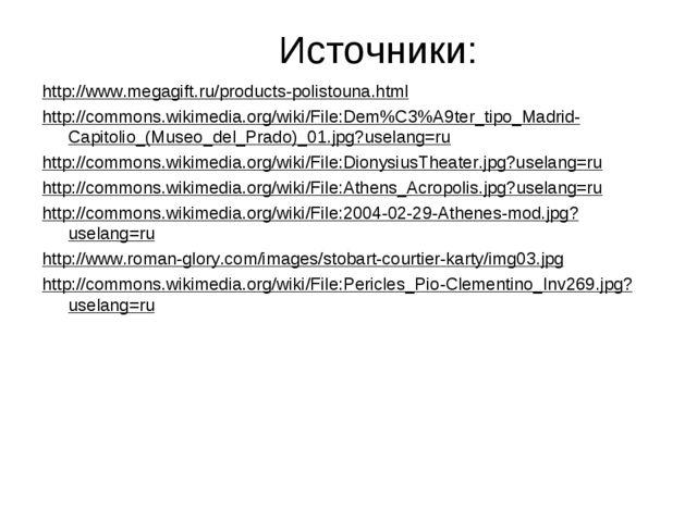 Источники: http://www.megagift.ru/products-polistouna.html http://commons.wik...