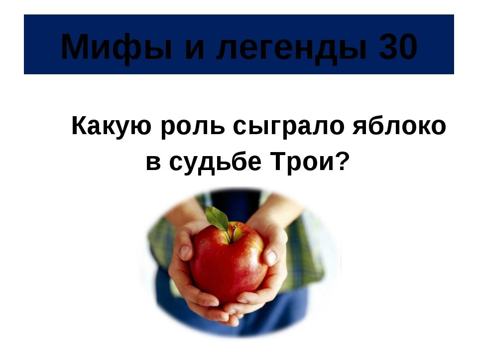 Мифы и легенды 30 Какую роль сыграло яблоко в судьбе Трои?