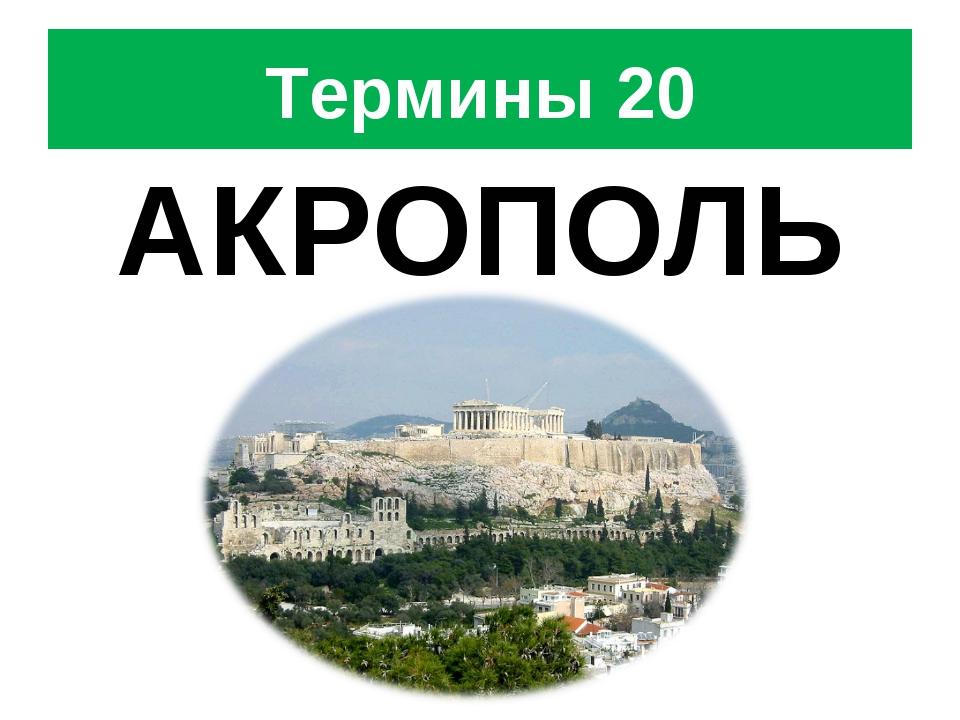 Термины 20 АКРОПОЛЬ