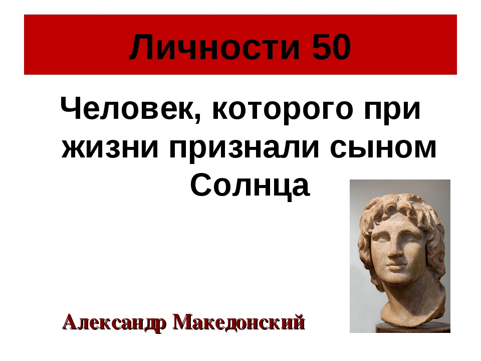 Личности 50 Человек, которого при жизни признали сыном Солнца Александр Макед...