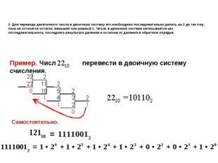 2. Для перевода десятичного числа в двоичную систему его необходимо последова
