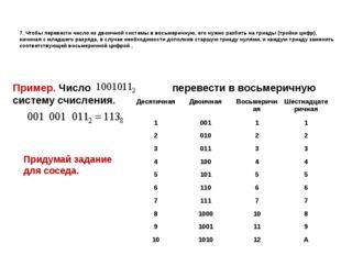 7. Чтобы перевести число из двоичной системы в восьмеричную, его нужно разбит