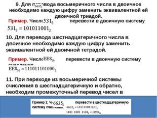 9. Для перевода восьмеричного числа в двоичное необходимо каждую цифру замени