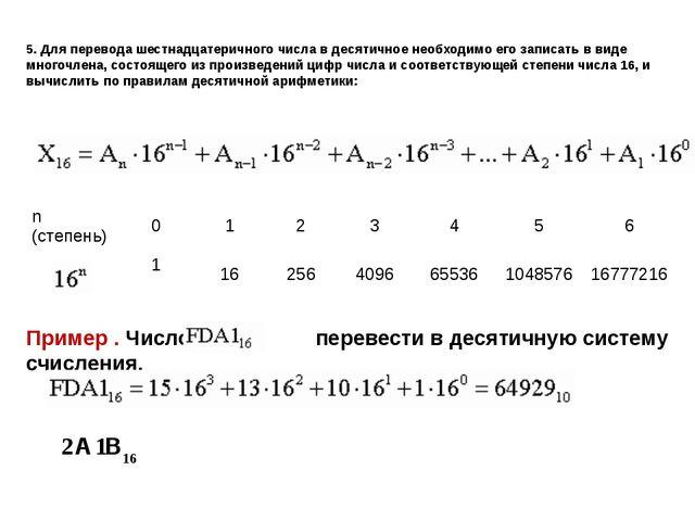 5. Для перевода шестнадцатеричного числа в десятичное необходимо его записать...