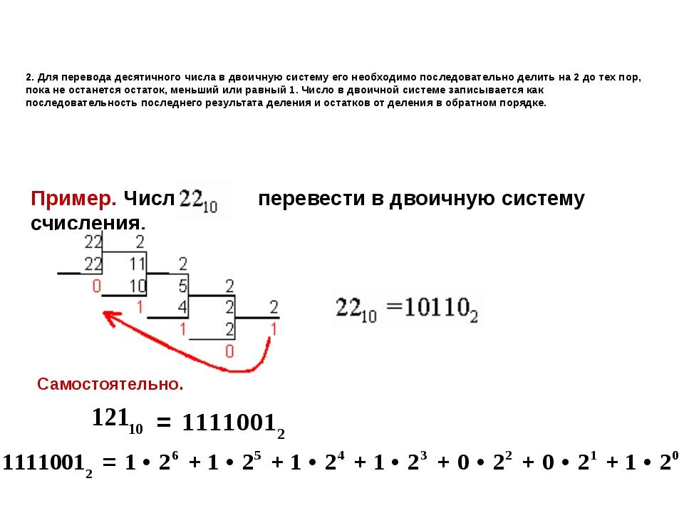 2. Для перевода десятичного числа в двоичную систему его необходимо последова...