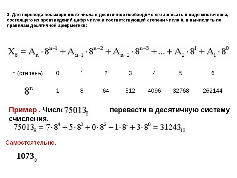 3. Для перевода восьмеричного числа в десятичное необходимо его записать в ви...