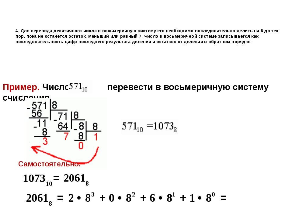4. Для перевода десятичного числа в восьмеричную систему его необходимо после...