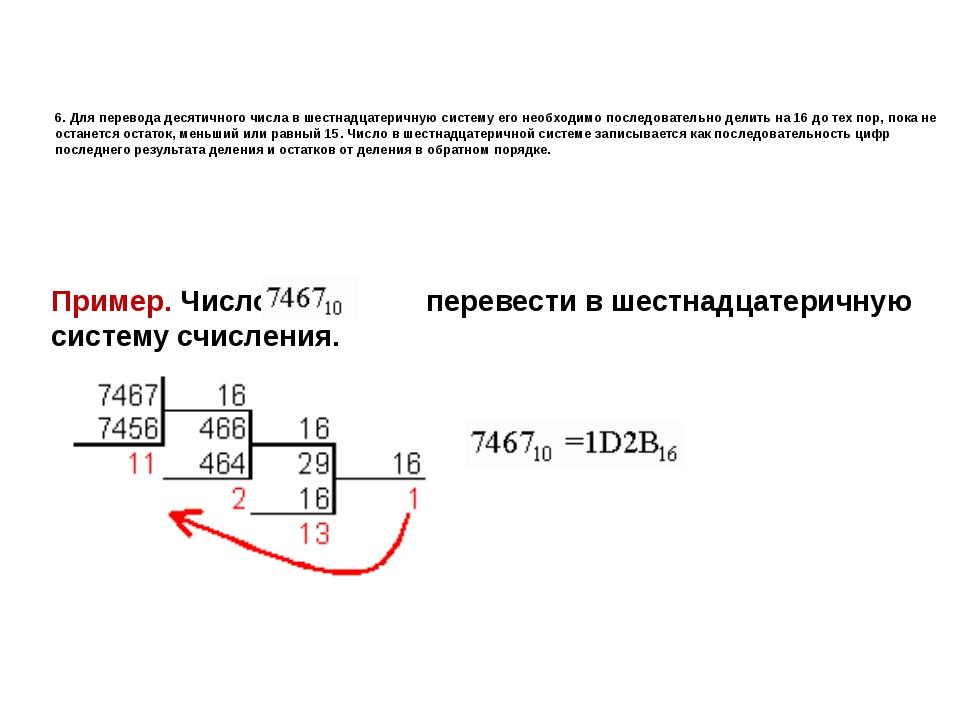 6. Для перевода десятичного числа в шестнадцатеричную систему его необходимо...