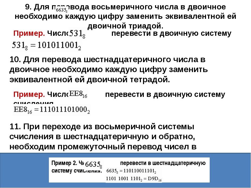 9. Для перевода восьмеричного числа в двоичное необходимо каждую цифру замени...