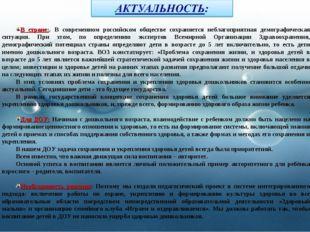 В стране:. В современном российском обществе сохраняется неблагоприятная демо