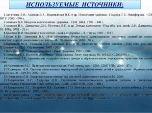 Августова Л.И., Ананьев В.А., Водопьянова Н.Е. и др. Психология здоровья / По