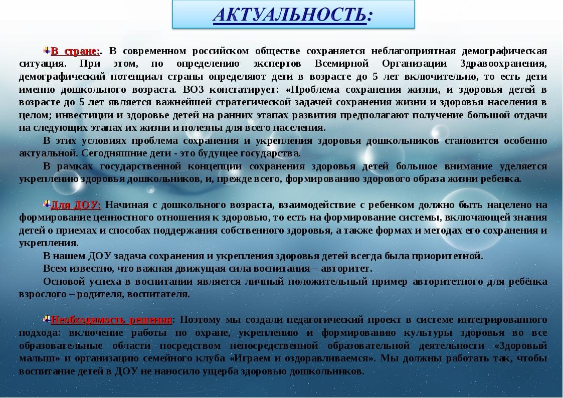 В стране:. В современном российском обществе сохраняется неблагоприятная демо...