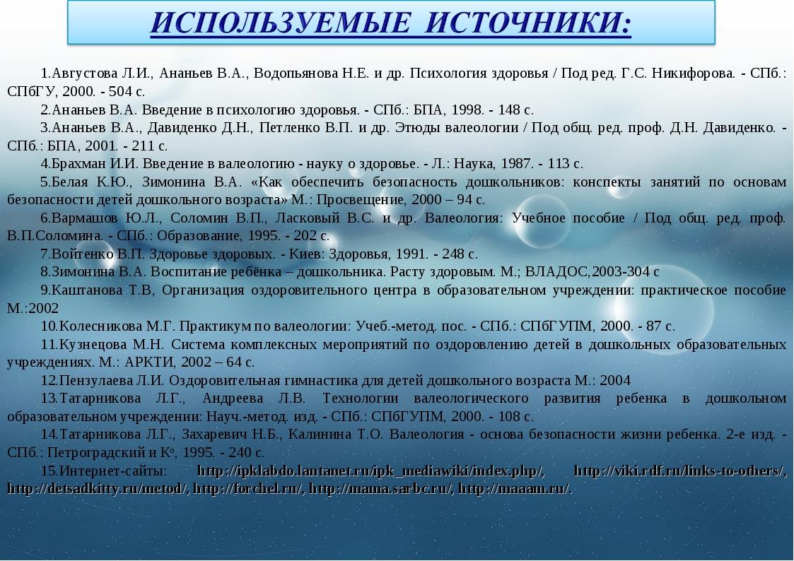 Августова Л.И., Ананьев В.А., Водопьянова Н.Е. и др. Психология здоровья / По...