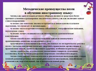 Методические преимущества песен в обучении иностранному языку: песни, как оди