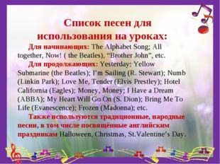 Список песен для использования на уроках: Для начинающих: The Alphabet Song;
