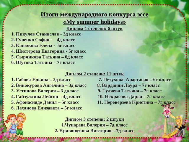 Итоги международного конкурса эссе «My summer holidays» Диплом 1 степени: 6 ш...