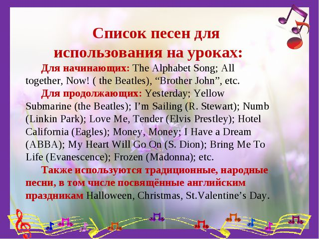 Список песен для использования на уроках: Для начинающих: The Alphabet Song;...