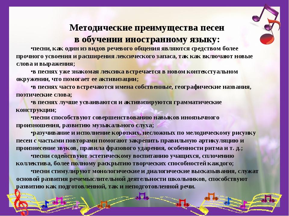 Методические преимущества песен в обучении иностранному языку: песни, как оди...
