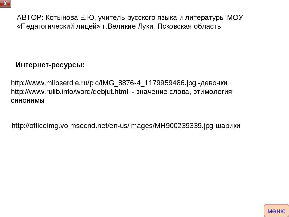 http://www.miloserdie.ru/pic/IMG_8876-4_1179959486.jpg -девочки http://www.ru...