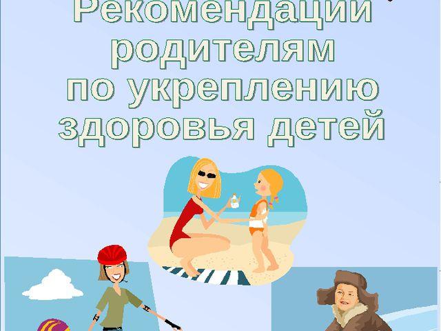 МБСКОУ СКОШ VIII вида г. Березники Пермский край Подготовила и адаптировала в...
