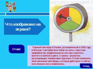 Назовите дорожный знак Ответ Знак дополнительной информации. Влажное покрыти
