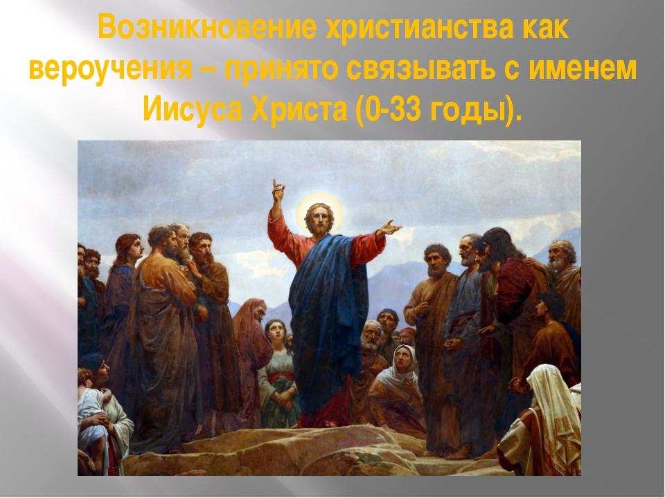 Возникновение христианства как вероучения – принято связывать с именем Иисуса...