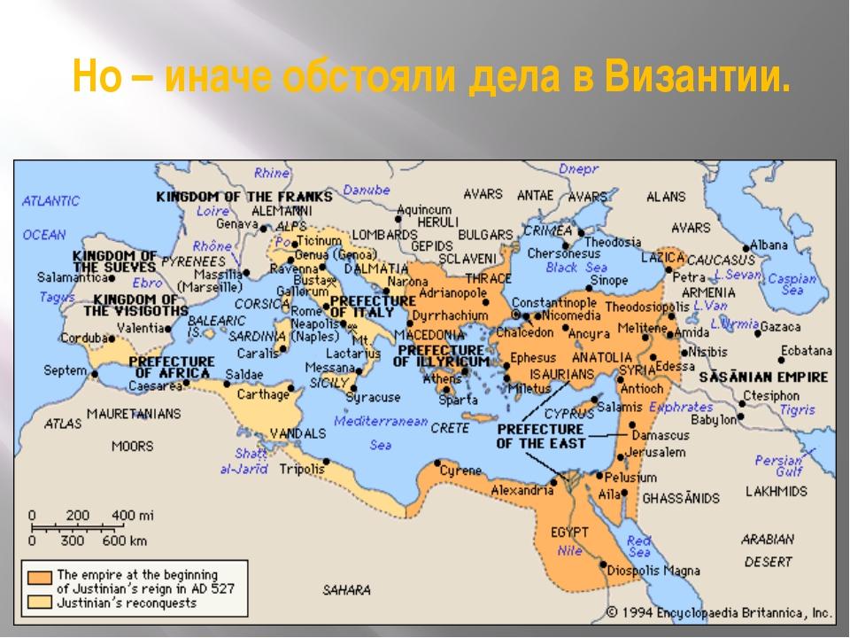 Но – иначе обстояли дела в Византии.